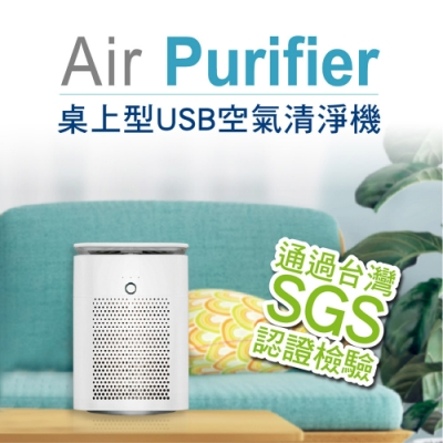 KINYO 3-5坪 HEPA濾網USB充電空氣清淨機