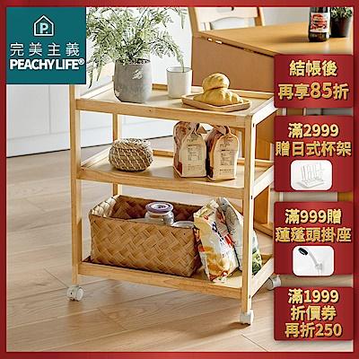 完美主義 簡約木質手推三層餐車/收納車/推車/置物車(2色)