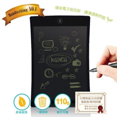 8.5吋 液晶電子紙手寫板 手寫塗鴉板 溝通板 小黑板 台灣專利授權