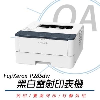 富士全錄 FUJI XEROX DocuPrint P285dw A4黑白雙面雷射印表機
