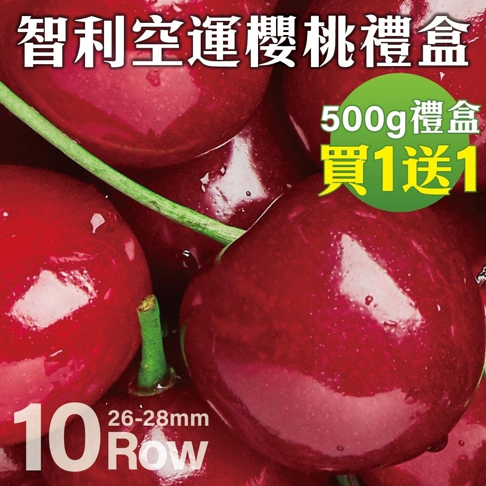 買1送1【天天果園】智利空運10R櫻桃500g/盒,共2盒