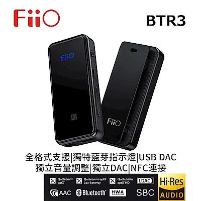 【FiiO】BTR3 高解析音質藍牙音樂接收器
