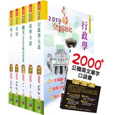 2020年初等/地方五等(一般行政)套書(重點內容整理、歷屆題庫收錄)(贈英文單字書、題庫
