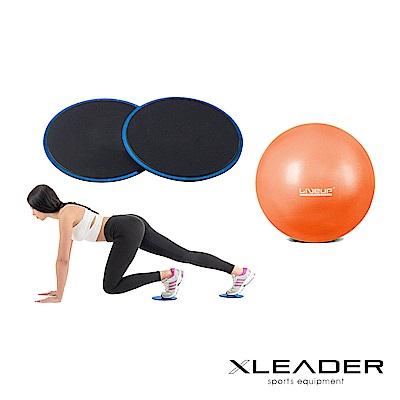 Leader X 瑜珈訓練滑盤 + 瑜珈抗力球