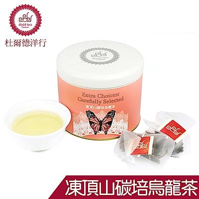 【DODD Tea 杜爾德】嚴選『凍頂山碳培』烏龍茶原葉立體茶包(12入)