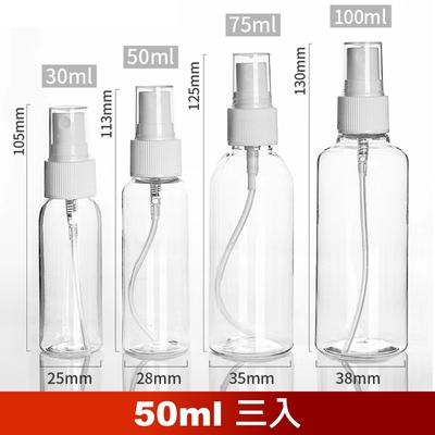 (3入組)荷生活 PET材質透明小噴瓶 防疫酒精消毒水分裝瓶-50mlx3