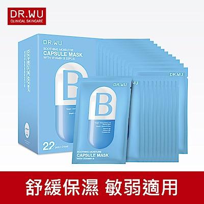 DR.WU 保濕舒緩膠囊面膜22入組