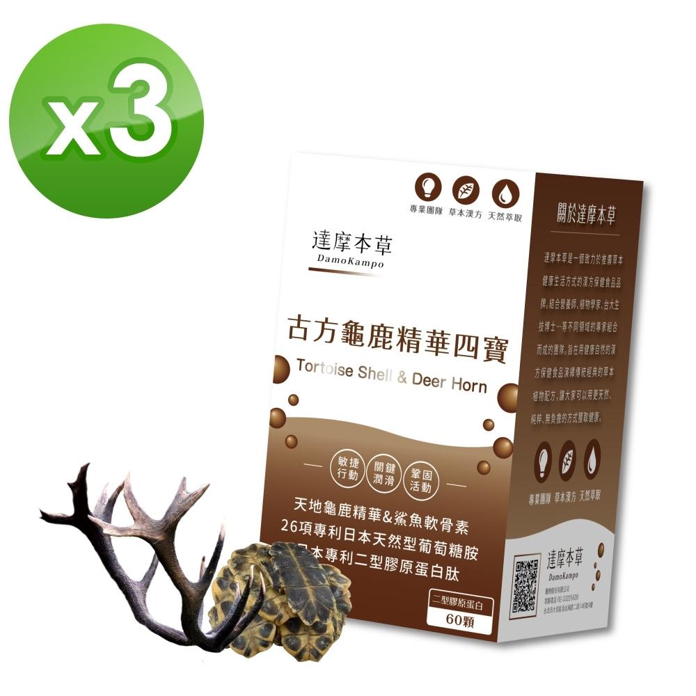 【達摩本草】古方龜鹿關鍵精華四寶x3盒(專利二型膠原蛋白、靈敏行動力)