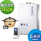 莊頭北TH-7245FE屋內屋外型24公升數位恆溫2級節能瓦斯熱水器