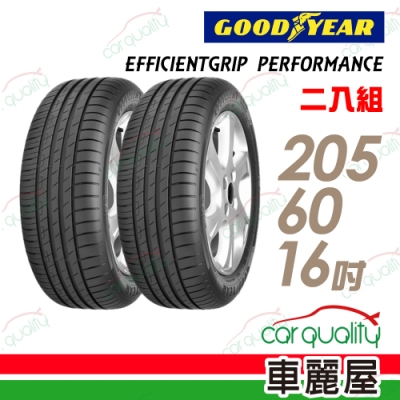 【固特異】EFFICIENTGRIP PERFORMANCE ROF EGPR 失壓續跑輪胎_二入組_205/60/16