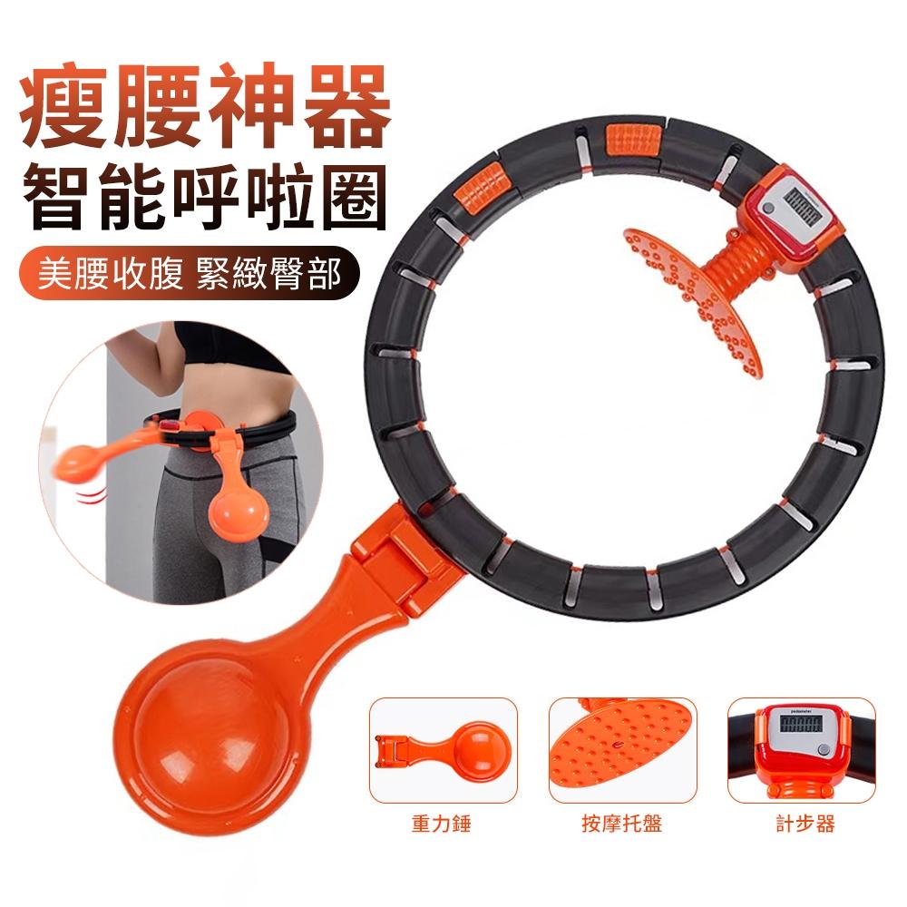 YUNMI 不會掉的呼啦圈 智能計數呼啦圈 運動健身環 可拆卸按摩呼拉圈 懶人健美器塑身器
