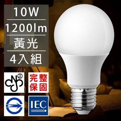 4入 歐洲百年品牌台灣CNS認證10W LED廣角燈泡E27/1200流明- 黃光
