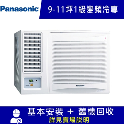 Panasonic國際牌 9-11坪 1級變頻冷專左吹窗型冷氣 CW-P68LCA2