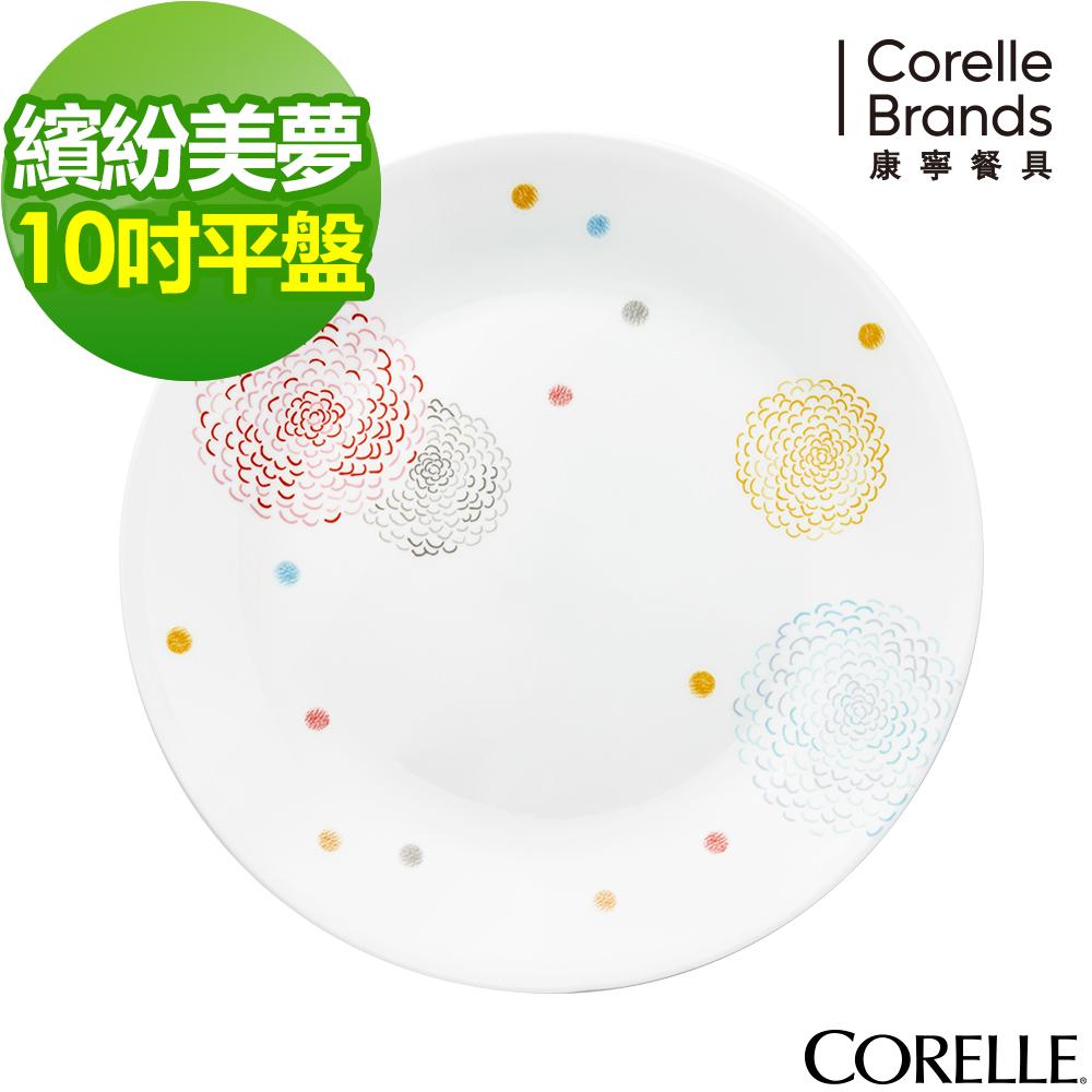 CORELLE康寧 繽紛美夢10吋平盤