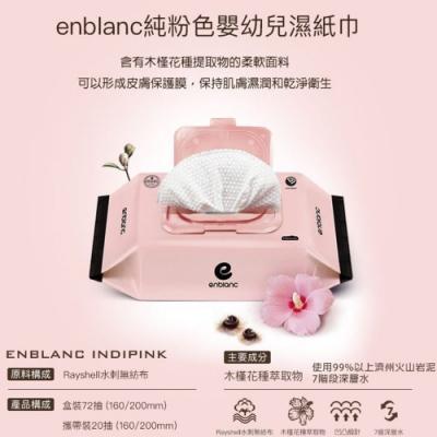 韓國 ENBLANC 極柔純水有蓋攜帶裝濕紙巾 - 木槿花萃取物20抽20包/箱