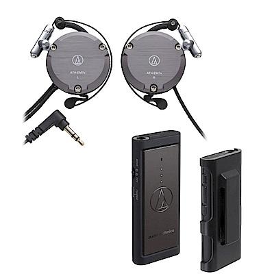 鐵三角 ATH-EM7x 鋁金屬製機殼耳掛式耳機+AT-PHA55BT 藍牙無線耳機擴大機