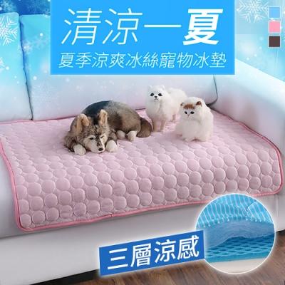 【歐達家居】夏季涼爽冰絲寵物冰墊1入 102 x 70cm (貓窩 狗窩 冰涼墊)