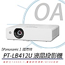 國際牌Panasonic PT-LB412U [XGA,4100ANSI]液晶投影機