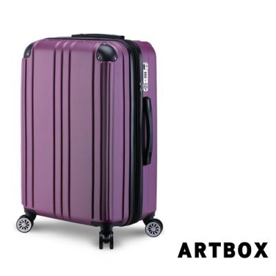 ARTBOX 都會簡約 25吋鑽石紋質感行李箱(魅惑紫)