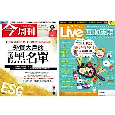 今周刊(1年52期)+ Live互動英語朗讀CD版(1年12期)