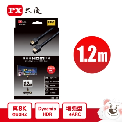 PX大通HD2-1.2X 8K60Hz超高解析 高速HDMI 2.1影音傳輸線(快速到貨)