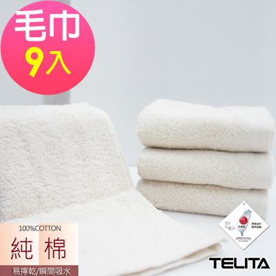 [團購9入組]TELITA 嚴選素色無染易擰乾毛巾