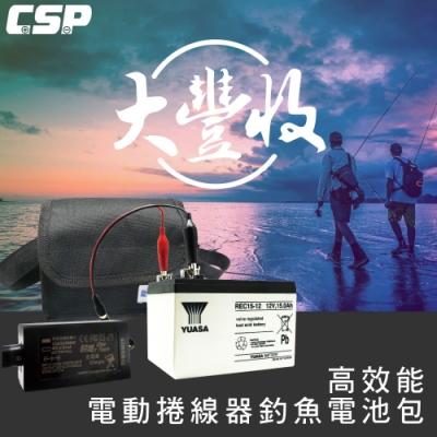 【CSP】大豐收釣魚組12V15AH 電動捲線器專用電池整套組 HI-POWER  DAIWA  MIYA 適用
