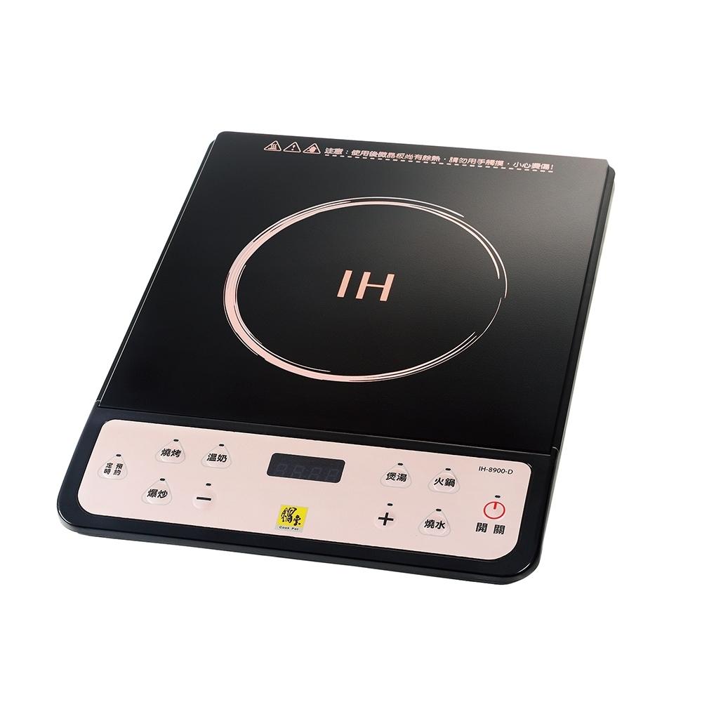 【鍋寶】黑陶瓷二代微電腦變頻電磁爐(IH-8900-D)可爆炒/燒烤