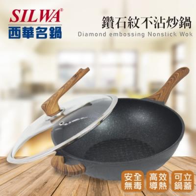 SILWA西華鑽石紋不沾炒鍋32cm