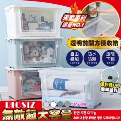 【限時下殺】lemonsolo 6入日式無印風下開式超大容量收納箱(贈usb電風扇)