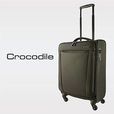 Crocodile Superlight系列行李箱-雲母黑20吋-0111-6920-01