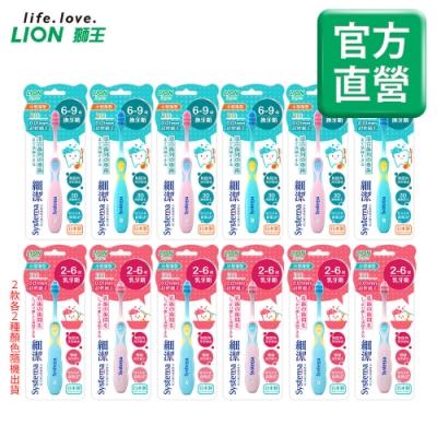 日本獅王LION 細潔兒童專業護理牙刷 (2-6歲/6-9歲) 12入組