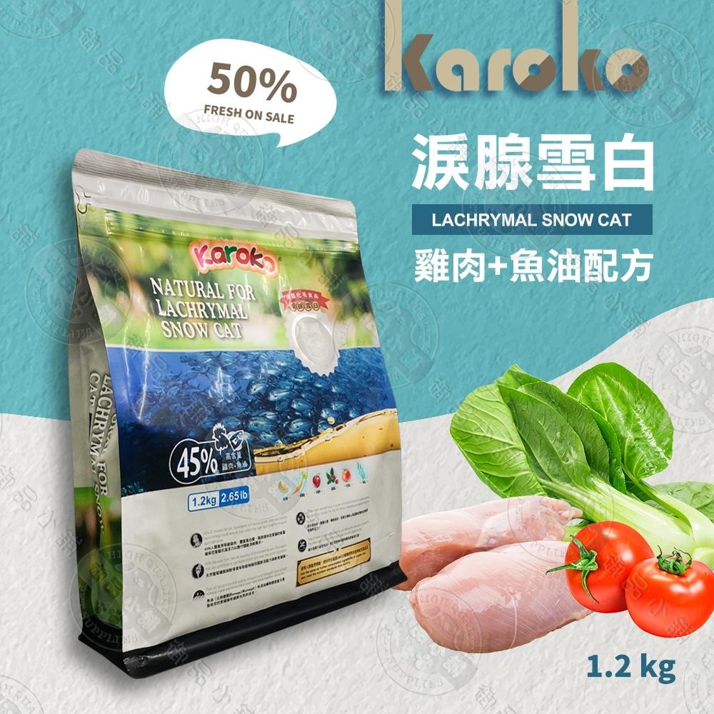 [送贈品] KAROKO 渴樂果 成貓化毛 淚腺雪白 貓飼料 1.2KG 成貓 天然 雞肉 魚油