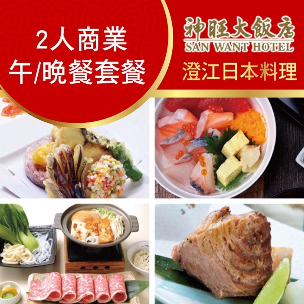 台北神旺大飯店-澄江日本料理套餐1~2客