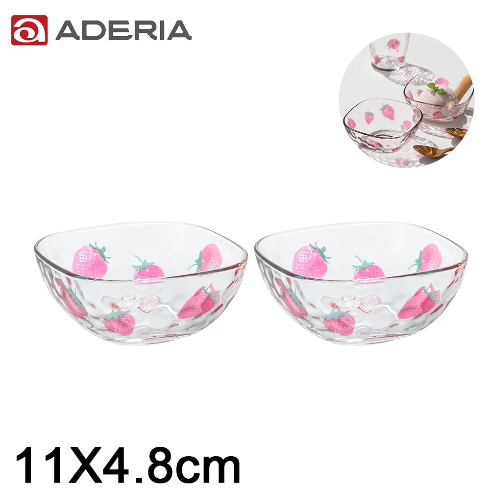 ADERIA 日本進口水果系列草莓方形玻璃碗2入/組