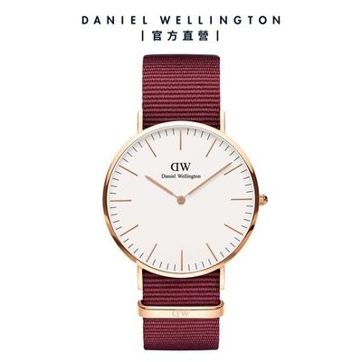 DW台灣總代理 Classic系列40mm織紋錶(雙11限量5折)