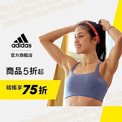 adidas年中慶全館5折起結帳再75折