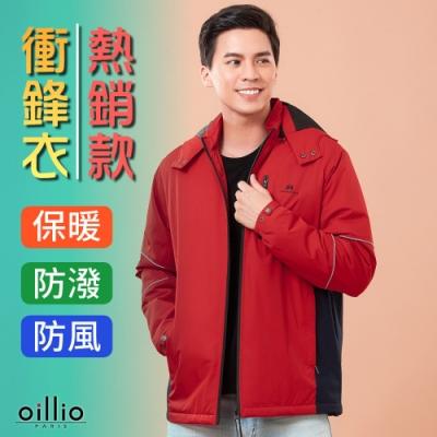 oillio歐洲貴族 男裝 防風防潑水連帽衝鋒外套  頸部防風設計 夜晚螢光條 防水拉鍊 紅色 (送外套防層衣套)