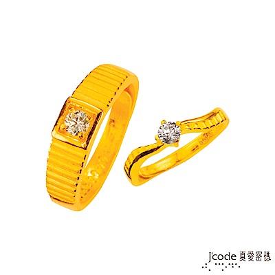 (無卡分期12期)J'code真愛密碼 誓約黃金成對戒指