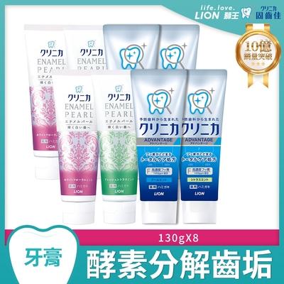 日本獅王LION 固齒佳酵素牙膏超值組 130gx8