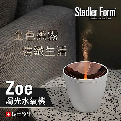 瑞士Stadler Form 浪漫燭光香氛水氧機 Zoe 沉靜白