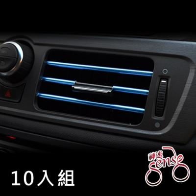 Sense神速 汽車空調出風口免黏貼易安裝飾條