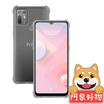 阿柴好物 HTC Desire 20+ 防摔氣墊保護殼