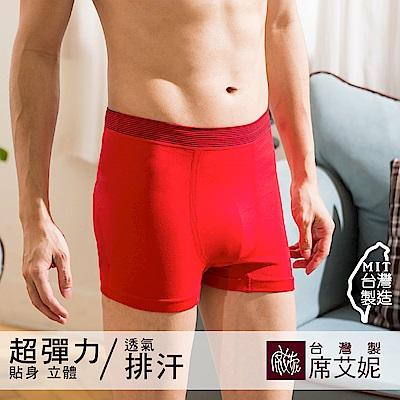 席艾妮SHIANEY 台灣製造 男性超彈力平口內褲 素面款 (紅)