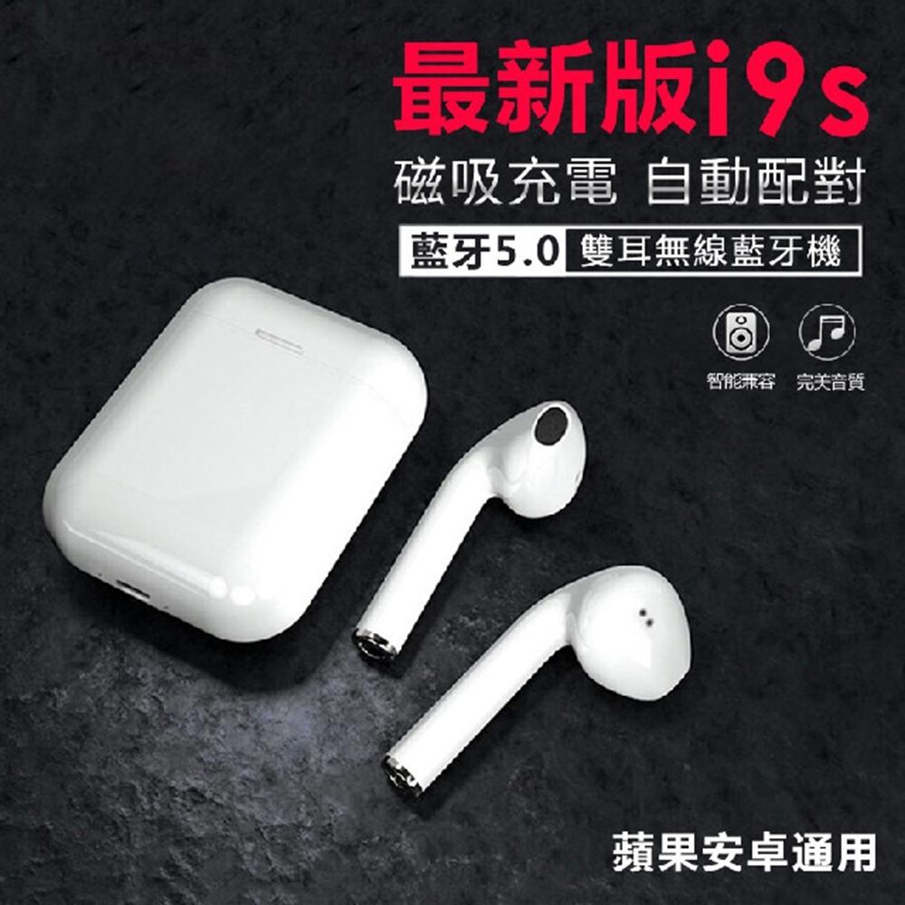 i9S-TWS  雙耳磁吸無線藍牙耳機