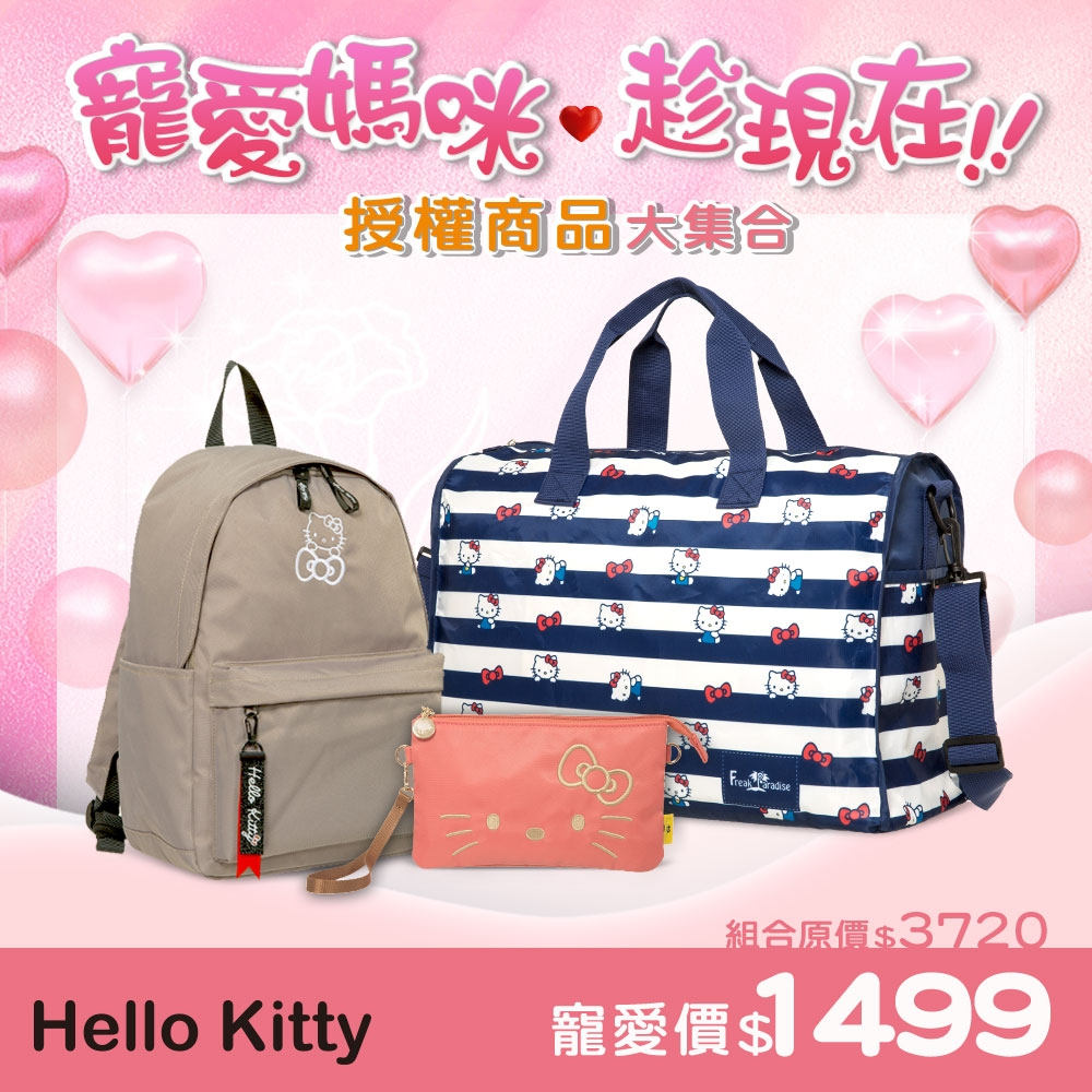 【Hello Kitty】旅行袋+雙層萬用包+後背包-1499 AWKT210402