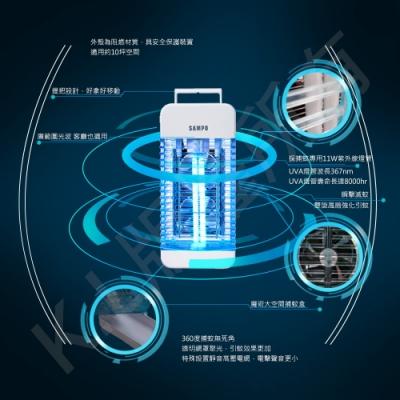 SAMPO聲寶雙旋風電擊式捕蚊燈 ML-BA11S