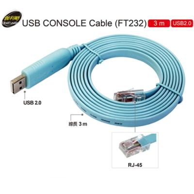 伽利略 USB CONSOLE Cable  FT232  3m