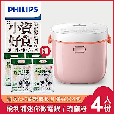飛利浦 PHILIPS 我的食刻 迷你微電鍋/瑰蜜粉 HD3070