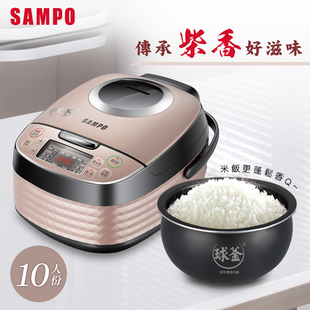 SAMPO聲寶 10人份微電腦電子鍋 KS-BR18Q